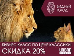 ЖК «Видный город» от Urban Group Квартиры от 2 млн. руб.! 10 минут от м.